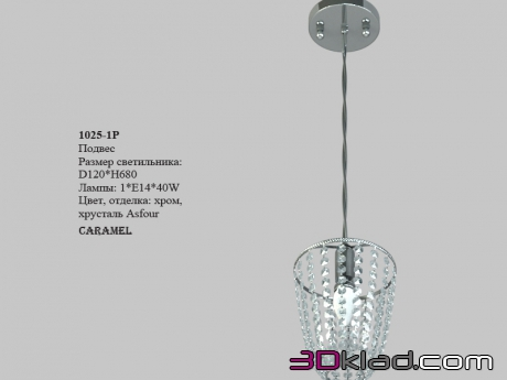 3d модель люстра Caramel 1025-1P Favourite Light