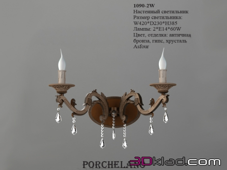 3d модель бра Porchelano 1090-2W Favourite Light