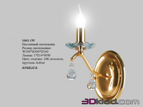 3d модель бра Angelica 1063-1W Favourite Light