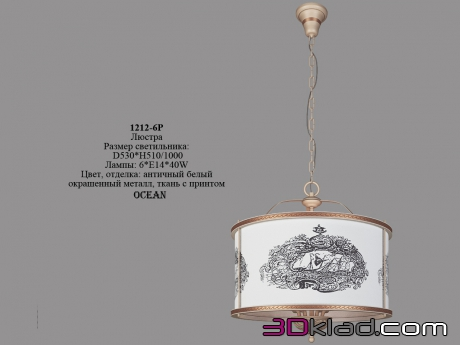 3d модель люстра Ocean 1212-6P Favourite Light