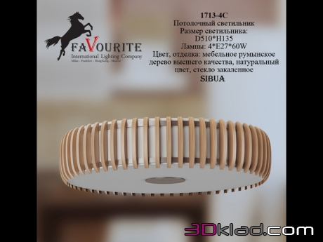 3d модель люстра Sibua 1713-4C Favourite Light