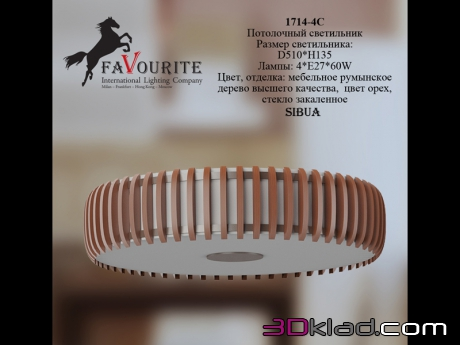3d модель люстра Sibua 1714-4C Favourite Light