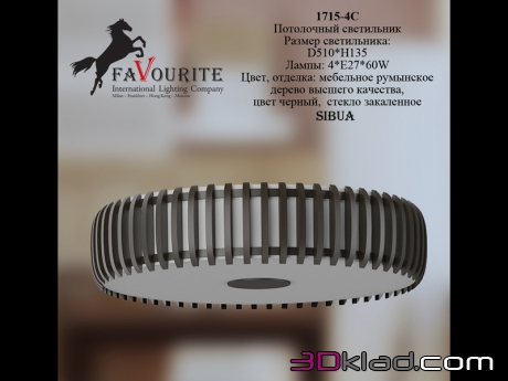 3d модель люстра Sibua 1715-4C Favourite Light