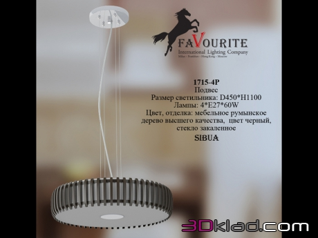 3d модель люстра Sibua 1715-4P Favourite Light