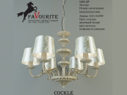 люстра Cockle 1302-6P