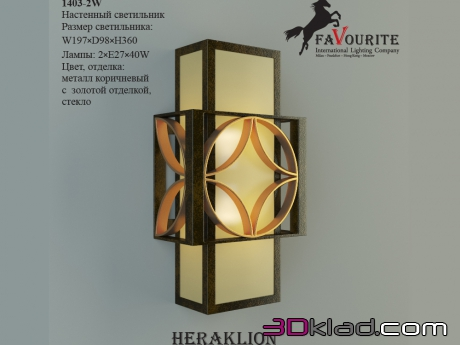 3d модель бра Heraclion 1403-2W Favourite Light